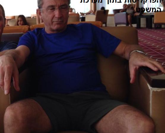 אברהם הימן השופט הכי גועלי במדינת ישראל