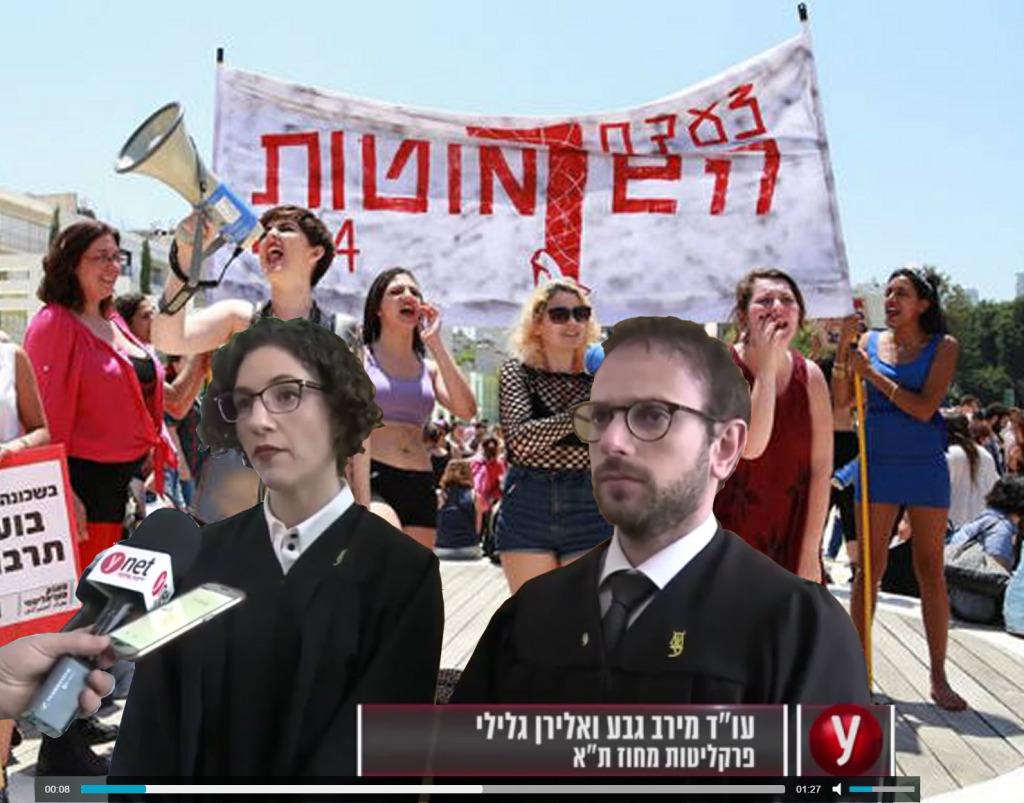 פרשת הבלוגרים תלונה נגד פרקליטות מחוז תל אביב – לשון הרע, אלימות מילולית, הטרדה מינית והסתה על נאשמת