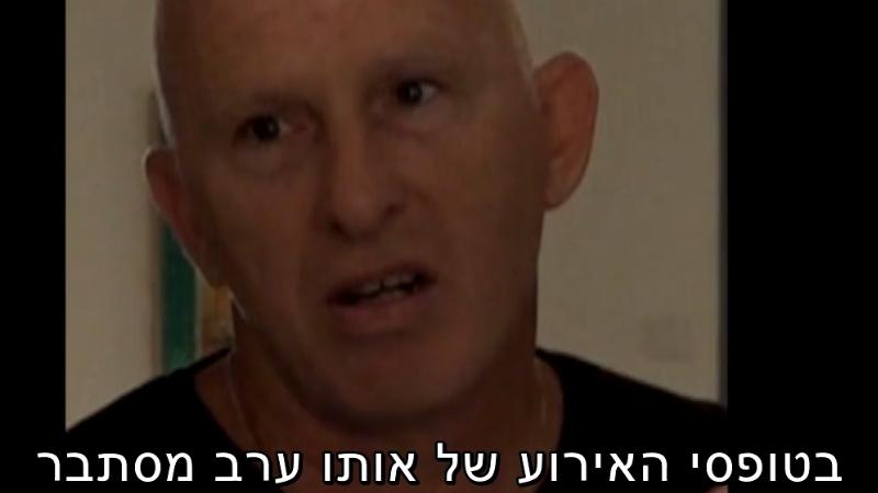 שמואל כץ עבריין מטריד מינית