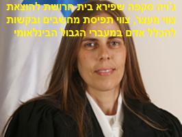 השופטת ג'ויה סקפה שפירא
